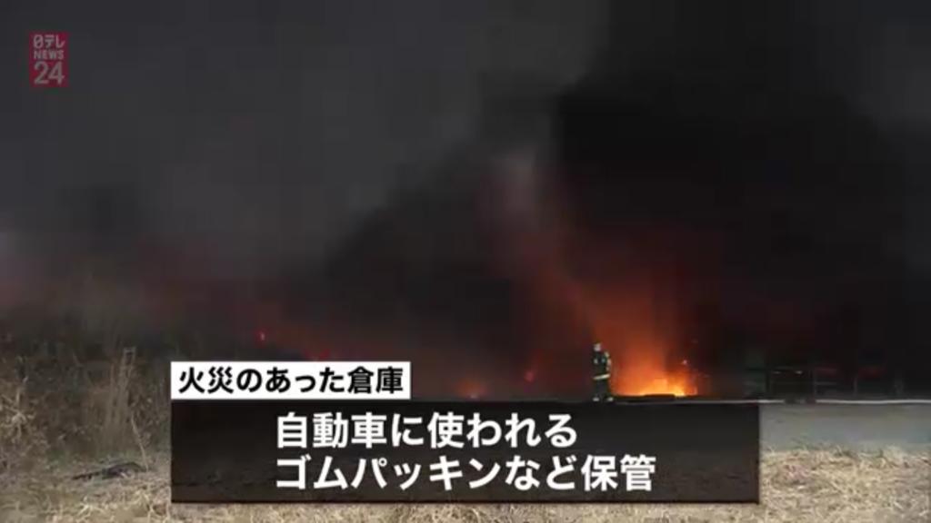 火事 成田