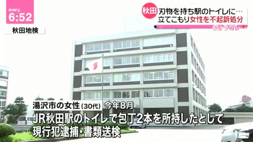 秋田地方検察庁 - JapaneseClass.jp