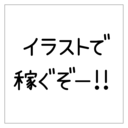 旧 ストックイラスト情報交換掲示板 Zawazawa